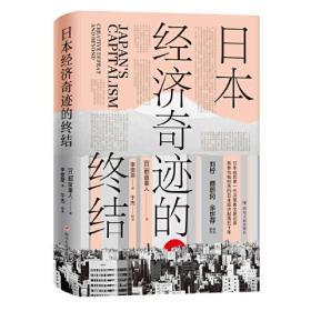 日本经济奇迹的终结(精)