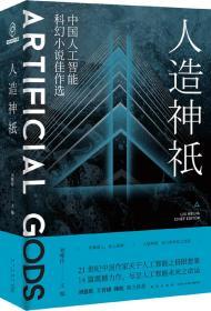 人造神祇/中国人工智能科幻小说佳作选