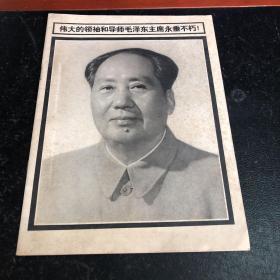 天津师院学报1976.9