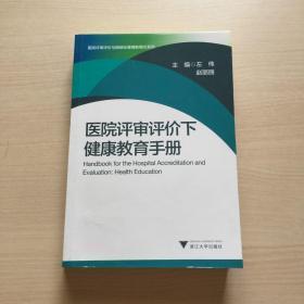 医院评审评价下健康教育手册 医院评审评价与精细化管理新模式系列(内十品)