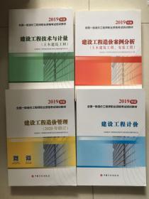 2020全国造价工程师考试教材《土建专业》4本教材合售