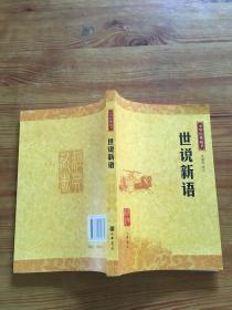 世说新语:中华经典藏书 (货号d104)