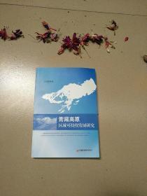 青藏高原区域可持续发展研究