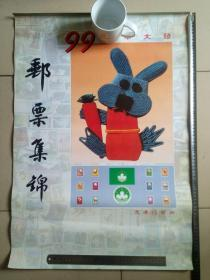 1999年邮票集锦挂历(迎澳门回归) 内蒙古科学技术出版社 1998年一版一印 75X50公分 8品 45元包邮