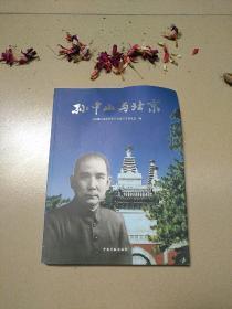 孙中山与北京
