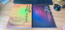 扶阳医学临证传奇+扶阳医学临证传奇 第二期【两册合售】