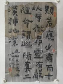 保真书画,北京名家杜?章书法《选临嵩山灵庙碑》一幅,尺寸67×43.5cm