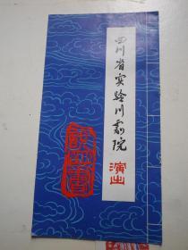 戏单白蛇传等 四川省实验川剧院演出