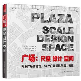 广场:尺度 设计 空间 欧洲广场博物馆,70个广场等比例纸上收藏