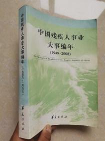 中国残疾人事业大事编年(1949-2008)