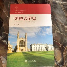 剑桥大学史