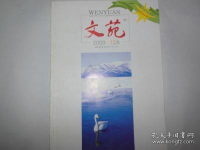 文苑 经典美文2009年12A12B两本合售