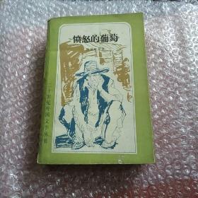 愤怒的葡萄(馆藏 二十世纪外国文学丛书)