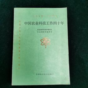中国农业科技工作四十年 农业 自然科学