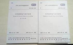 GB51348-2019民用建筑电气设计标准 含条文说明2本一套 无塑封
