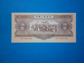 二版人民币伍元