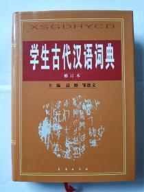 学生古代汉语词典