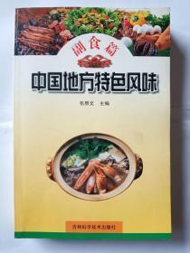 中国地方特色风味.副食篇