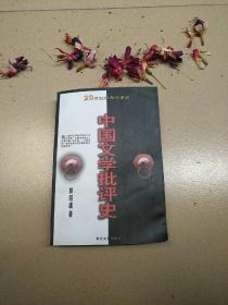 中国文学批评史(下)