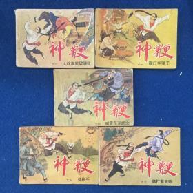 80年代老版小人书连环画(神鞭)5本全套包老保真