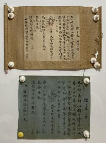 日本回流字画 原装旧裱 T370包邮