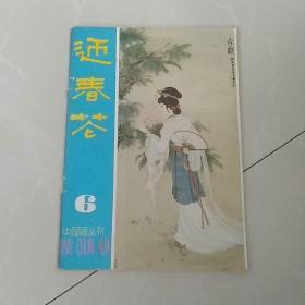 迎春花〉中国画丛刊6。〈天津〉1981第一版第一次印刷。~~插图精美
