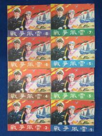 80年代老版小人书连环画(战争风云)8本全套包老保真