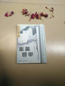 东吴哲学.2001年卷