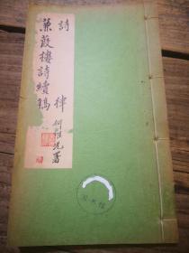 《诗律 蒹葭楼诗续稿》 馆藏书