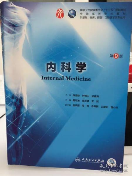 内科学(第9版/本科临床/配增值)