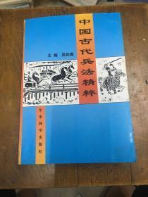 中国古代兵法精粹