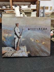 中国共产党历史画典