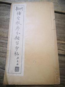 民国石印本:《明拓褚圣教序分类习字帖》