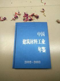 中国建筑材料工业年鉴2002-2003