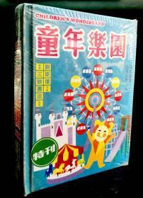 香港弹起系列 童年乐园 纸本模型 未拆