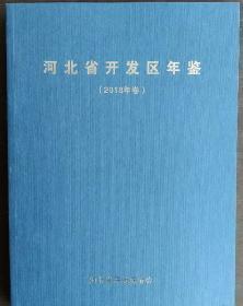 河北省开发区年鉴2018  正版