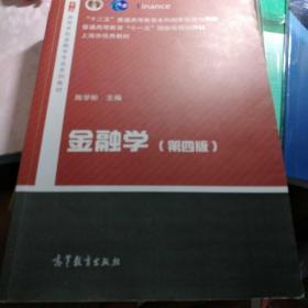 金融学(第四版)