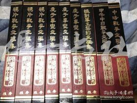 中国抵御外侮文学全集(共9册)