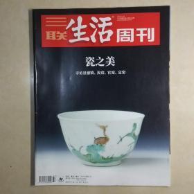 三联生活周刊2018年第47期 瓷之美