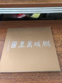 图里万城鹏(邮票全)