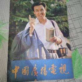 中国广播电视