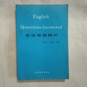 英语难题解析
