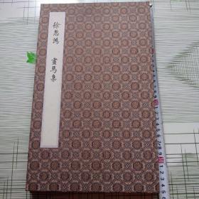 徐悲鸿 画马集 木板水印5张经折锦缎装