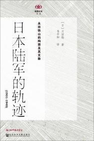 日本陆军的轨迹(1931—1945):永田铁山的构想及其支脉