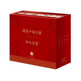 精装中国古典四大名著
