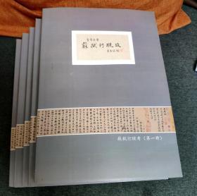 苏轼行踪考 李常生 全套共5册 70克纸黑白印刷 繁体中文 寻苏记