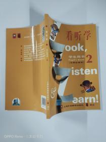 看听学(学生用书2·注释改编本)