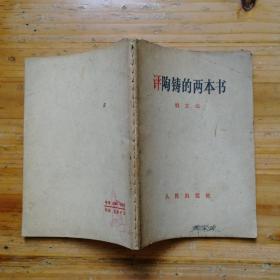 评陶铸的两本书(有毛主席语录)