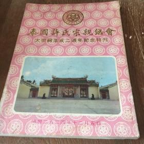 泰国许氏宗亲总会大宗祠落成二周年纪念特刊