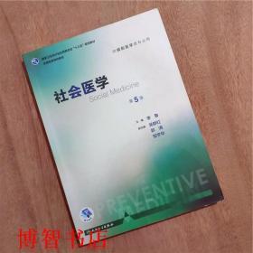 社会医学 第5版第五版 李鲁 人民卫生出版社9787117246644